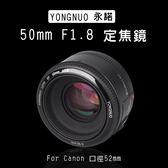攝彩@佳能 永諾 YN50mm F1.8 定焦鏡頭 適CANON EF機身 大光圈 自動對焦 口徑52mm YN50