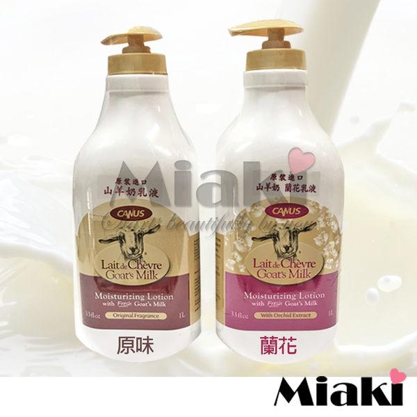 CANUS 肯拿士 原味/蘭花 山羊奶乳液 1000ml 家庭號 *Miaki*