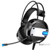 耳罩式耳機 A10電腦耳機頭戴式耳麥電競網吧遊戲絕地求生吃雞帶麥話筒CF  一件免運