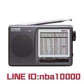 收音機Tecsun/德生 R-9012 袖珍式全波段收音機 摩可美家