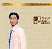 【停看聽音響唱片】【CD】黃凱芹 (環球萃取K2HD升級精選)