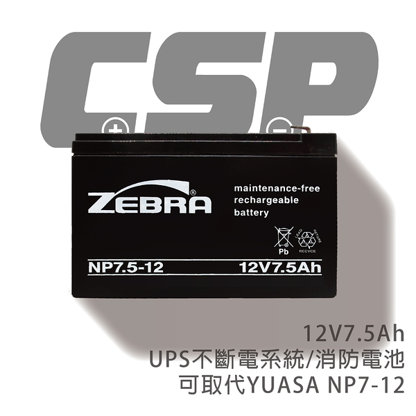 【CSP】NP7.5-12 鉛酸電池 /通信基地台.電話交換機.防災及保全系統.緊急照明電池 (12V7.5AH)
