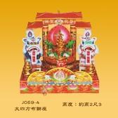 【慶典祭祀/敬神祝壽】大四方布獅座(2尺3)