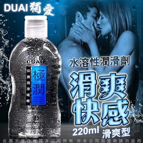情趣用品 推薦商品 肛交、性交可用 DUAI獨愛 極潤人體水溶性潤滑液 220ml 爽滑快感型+送尖嘴 深藍