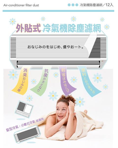 【外貼式冷氣機除塵濾網12入】冷氣網 除塵 夏天 冷房 機房 涼感 C9908 [百貨通]