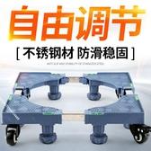 海爾冰箱洗衣機底座滾筒托架腳架小天鵝墊高通用支架子行動萬向輪wy【免運】