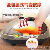 金交椅足療機全自動多功能家用足部腳底穴位揉捏加熱腳部按摩器CY『韓女王』