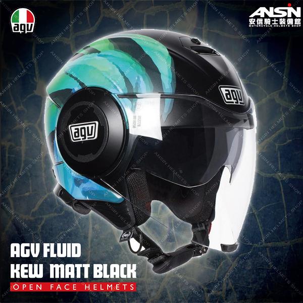 [安信騎士]  義大利 AGV CITY FLUID KEW MATT BLACK 彩繪 半罩 安全帽 內建墨片