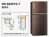 «贈安裝/0利率»Panasonic 國際牌650L 1級能效 Ag銀除菌 變頻雙門冰箱 NR-B659TG-T【南霸天電器百貨】