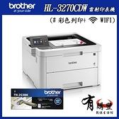【搭TN-263原廠碳匣一黑】Brother HL L3270cdw 單功能印表機 NFC+有線 無線網路+自動雙面列印