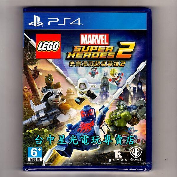 【PS4原版片 可刷卡】☆ 樂高漫威超級英雄2 ☆中文版全新品【台中星光電玩】