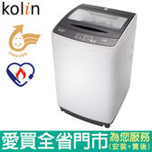 Kolin歌林12KG定頻洗衣機BW-12S05含配送到府+標準安裝【愛買】