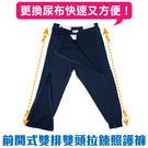 前開式雙排雙頭拉鍊照護褲/護理褲 (出口日本)