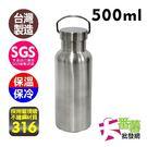台灣製  316不鏽鋼 500ml真空斷熱運動瓶 (無烤漆) [ 大番薯批發網 ]