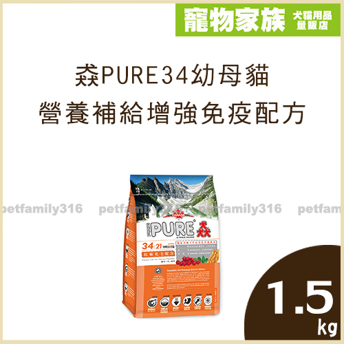 寵物家族-猋PURE34幼母貓 挑嘴幼貓 營養補給增強免疫配方1.5kg