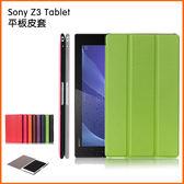 索尼 Xperia Z3 Tablet 卡斯特 三折 平板保護套 Z3 平板 支架 皮套 保護套 極品e世代
