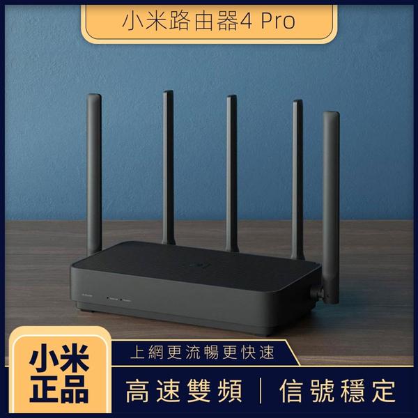 小米路由器4 Pro 小米路由器 小米路由器 5G Wif