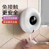 全自動智慧感應洗手機掛壁式充電洗手神器泡沫洗手液機消毒器抑菌 快速出貨