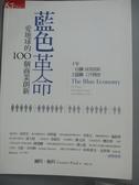 【書寶二手書T8/科學_YHW】藍色革命-愛地球的100個商業創新_剛特‧鮑利