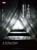 (二手書)十年苦鬥:亞洲大學‧安藤忠雄的美術館