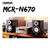 【結帳特惠】山葉 YAMAHA  MCR-N670 桌上型 組合音響 公司貨