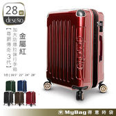 Deseno 行李箱 尊爵傳奇3代 CL2380-28吋 金屬紅 加大防爆拉鍊旅行箱 MyBag得意時袋