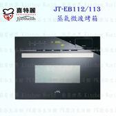 【PK廚浴生活館】高雄喜特麗 JT-EB112 蒸氣烤箱 ☆嵌入式設計 智能散熱 實體店面 可刷卡