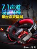 ?因卓 G2000電腦游戲耳機頭戴式電競絕地求生吃雞耳麥臺式帶話筒【帝一3C旗艦】