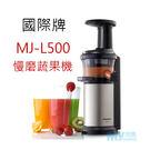Panasonic國際牌 MJ-L500 慢磨蔬果機