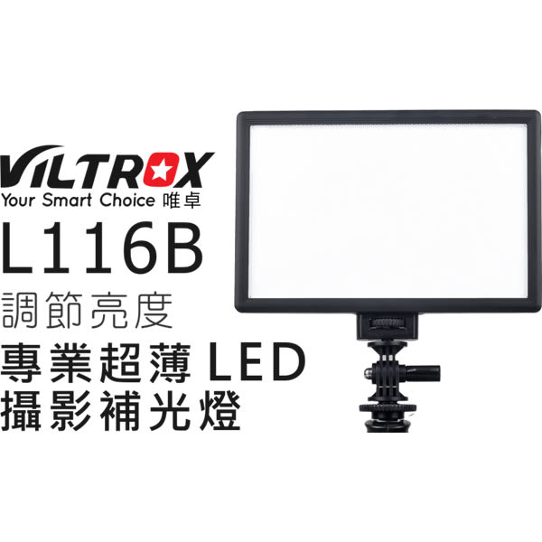 EGE 一番購】VILTROX 唯卓 L116B 專業超薄LED攝影補光燈(純白光)【公司貨】