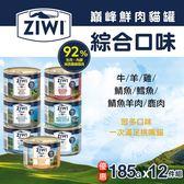 【毛麻吉寵物舖】ZiwiPeak巔峰 92%鮮肉無穀貓主食罐-七口味混搭12件(185g) 貓罐頭