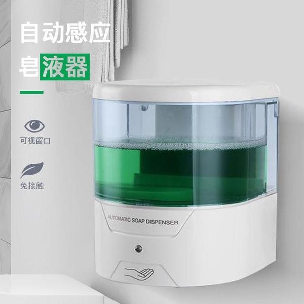自動感應手部消毒壁掛式皂液器酒精噴霧消毒機家用酒店 快速出貨