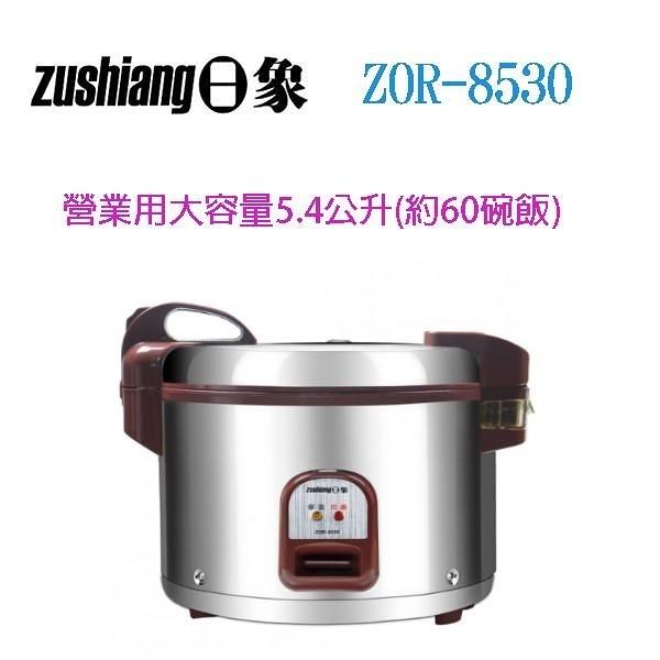 【南紡購物中心】日象 ZOR-8530 營業用電子鍋(60碗飯)