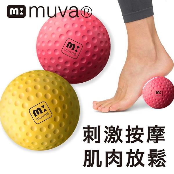 muva 舒筋雙享球 (2入) 瑜珈球 按摩球 健身球 舒筋球 筋膜球 刺蝟球 按摩