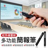 【A1316】《送收納袋!簡報神器》多功能簡報筆 PPT翻頁筆 雷射簡報筆 投影筆 簡報