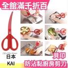日本製 KAI 貝印 料理家逸品 紅色 防沾黏 彎形 廚房剪刀 最新夢幻逸品 樂天熱銷【小福部屋】