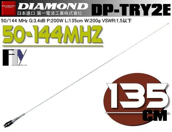 《飛翔無線》DIAMOND DP-TRY2E (日本進口) 50/144MHz 低頻天線〔 全長135cm 重量200g 耐入力200W 〕