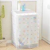 洗衣機罩防水防曬全自動滾筒上開蓋布套海爾小天鵝鬆下美的三洋用 小明同學