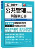 (二手書)公共管理(含概要)精讀筆記書[高普考、地方特考、各類特考]