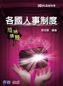 (二手書)各國人事制度(恐怖猜題):2014高普特考(學儒)