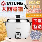 【贈廚房隔熱組】 TATUNG大同 10人份全不鏽鋼電鍋 蘋果白 TAC-10L-MCW