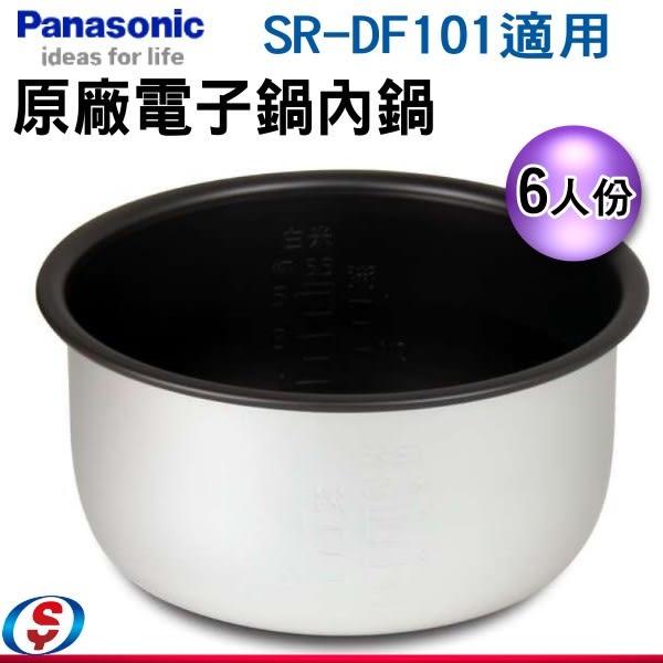 【信源】6人份【 Panasonic 國際牌電子鍋內鍋】SR-DF101專用《F0761-0550》*免運