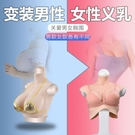 義乳男用偽娘裝備超大cd變裝用品假乳房套...