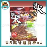 寵物FUN城市│御天犬零食 U5 潔牙雞腿棒 8入 (台灣製 狗零食,犬用點心)