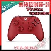 [ PC PARTY ] 微軟 MICROSOFT 無線控制器-紅色 WL3-00029