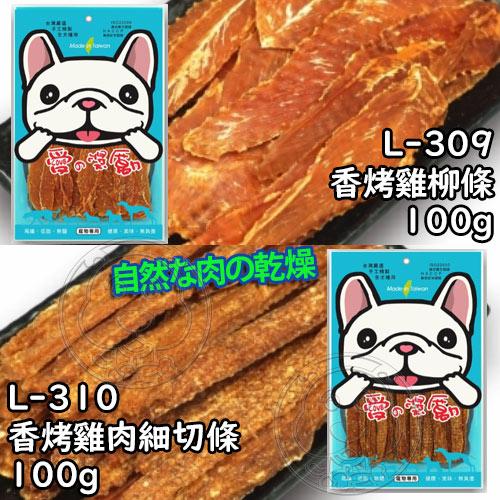 【培菓平價寵物網】LOVE愛的獎勵》犬用零食系列肉乾多種口味(A)70g~120g
