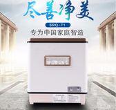 洗碗機 全自動家用免安裝小型台式6套殺菌刷碗洗碗機 第六空間 MKS