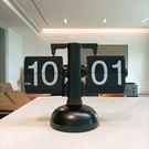 創意自動翻頁鐘表復古客廳擺件座鐘現代簡約機械時鐘鬧《蓓娜衣都》