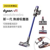 dyson V11 SV15 Absolute Extra 無線吸塵器藍