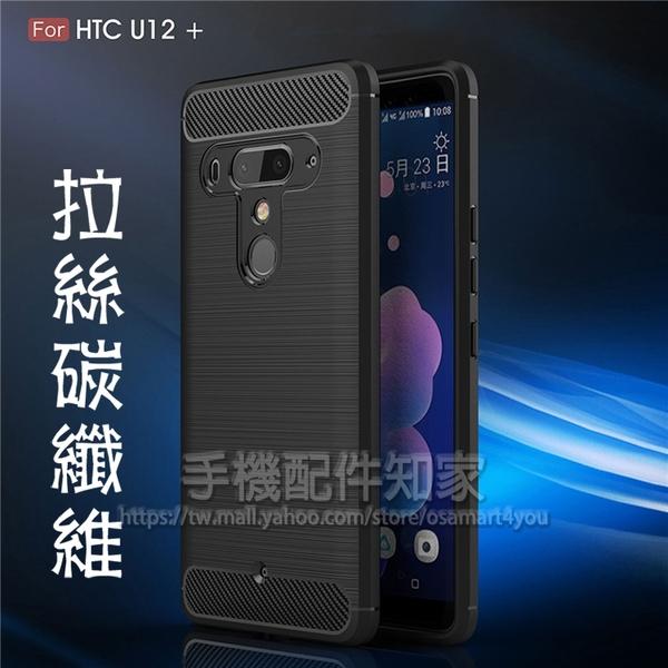 【碳纖維】HTC U12+ Plus 2Q55100 6吋 防震防摔 拉絲碳纖維軟套/保護套/背蓋/全包覆/TPU-ZY